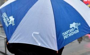 Деятельность Партии регионов в Украине хотят запретить