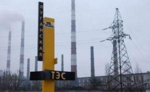 Луганская ТЭС временно отключена от энергосистемы Украины