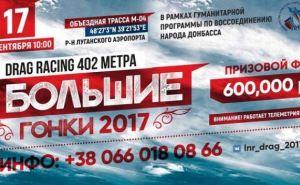 В воскресенье в Луганске снова пройдут автогонки по дрэг-рейсингу. Продолжается регистрация участников