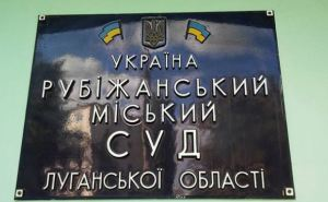 Инцидент в Рубежном: подсудимый угрожал взорвать суд после вынесения приговора (фото)