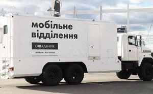 У линии соприкосновения на Донбассе работает мобильный «Ощадбанк»: график приема