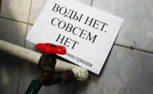 Лутугино, Георгиевка и Успенка будут без водоснабжения до 11октября