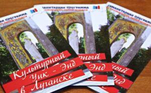 «Культурный уикенд в Луганске». На пункте пропуска в Станице Луганской раздают абонементы