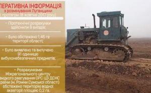Как проходит разминирование в Луганской области (видео)