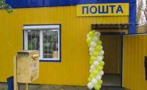 В Станице Луганской открыли отделение «Укрпочты» (фото)