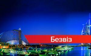 Украинцы смогут летать в ОАЭ без визы