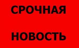 Срочно: в Луганске сообщают о «минировании» МВД, Народного Совета и Совета Министров