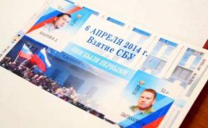 Луганск выпустил марку «Они были первыми» ко Дню независимости самоповозглашенной  ЛНР