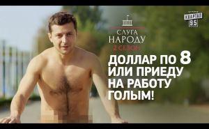 Зеленский зарегистрировал свою партию под названием «Слуга народа»