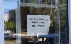 В Северодонецке нарушается городская традиция, возникшая много лет назад