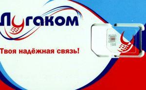 Внимание! Оператор мобильной связи В«ЛугакомВ» с 11Виюня меняет настройки для смартфонов