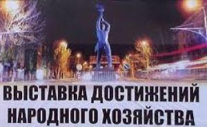 ВДНХ-2018