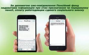 Пенсионный фонд Украины вводит новый сервис для переселенцев. Инструкция