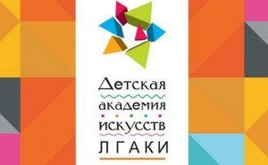 Детская академия искусств ЛГАКИ приглашает юных луганчан раскрыть свои таланты