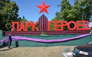 Буквы в ЛНР, самые тяжелые буквы в мире. У входа в парк Ровеньков, который считают В«легкимиВ» города, поставили тяжелые буквы весом 500Вкг