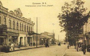 Были луганский улиц. Луганский краеведческий музей представил новый мультимедийный проект об истории города