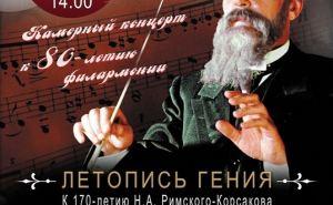 Концерт к 170-летию Римского-Корсакова пройдет в филармонии 14Воктября