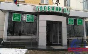 Четыре отделения Госбанка будут работать в Луганске 13Воктября