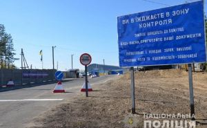 Новый блок-пост появился на Луганщине