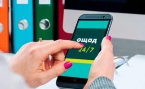 «Ощадбанк» массово рассылает SMS переселенцам из Донбасса о смене счета. Что делать в этой ситуации