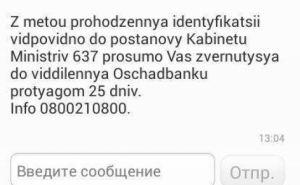 Что делать если пришла СМС-ка от Ощадбанка пройти повторную идентификацию. Главное— спокойствие!