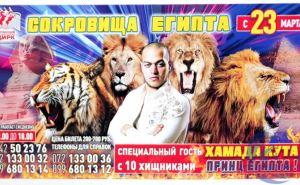 Луганский цирк с 23марта представит новую программу «Сокровища Египта»
