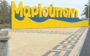 Переименовать Донецкую область в Мариупольскую предложили Порошенко