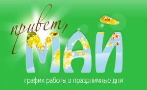 Выходные и праздничные дни в апреле— мае 2019
