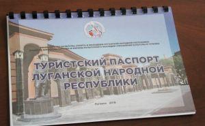 В ЛНР представили новый паспорт