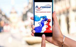 Мобильный оператор «Лугаком» временно прекратит свою работу сегодня 26июня с 13 часов