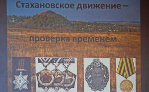 Об истории праздника Дня шахтера рассказали в луганской библиотеке
