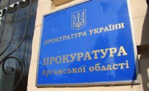 Уволен с должности прокурор Луганской области