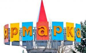 Более 500 предприятий представили свою продукцию на ярмарке в Луганске