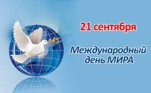 Мероприятия к Международному дню мира пройдут в Луганске 20сентября