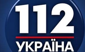 Телеканал 112 Украина лишили лицензии на вещание. Пока он доступен на спутнике, в кабельных сетях и в интернете.