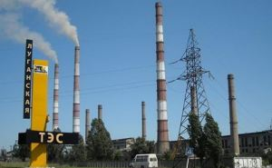 Завтра Луганская ТЭС  может будет отключена от энергосистемы. 50% потребителей Луганщины отключат сразу, остальных чуть позже