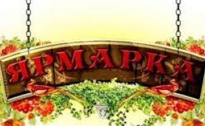 Праздничная ярмарка пройдёт в Славяносербске 10октября