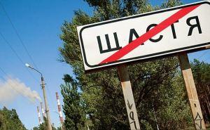 «Нафтогаз» предложил ДТЭК самим поставлять газ на Луганскую ТЭС.