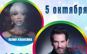 Авраам Руссо и Юлия Плаксина 5октября выступят с концертом в Луганске