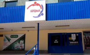 Блогер изРФ пытался сфотографировать цены в луганском супермаркете «Народный», но нарвался на «ушлого» охранника