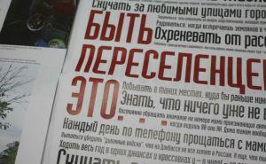 Какой должна быть «формула Зеленского» по отношению к переселенцам из Донбасса. 7 пунктов