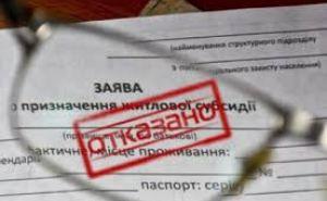 Как не лишиться выплат. Новый порядок верификации получателей субсидий в Украине