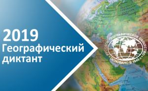 Ежегодная международная акция «Географический диктант» состоится в Луганске 27октября