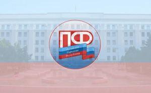 Луганский пенсионный фонд в Ленинском районе проведет «горячую линию» 31октября