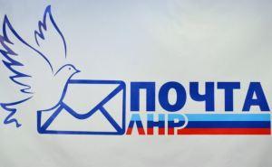 «Почта ЛНР» перенесла почтовый обмен сРФ в связи с Днем народного единства