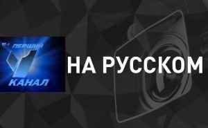 Около 42% украинцев поддерживают идею создания русскоязычного телеканала в Украине