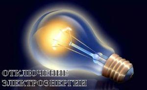 Отсутствие электроснабжения в Луганске 12ноября