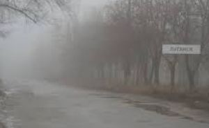 Ночью и утром 13ноября в Луганске сильный туман