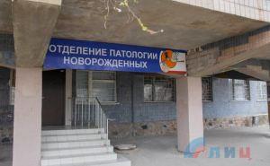 Отделение патологии новорожденных открылось в Луганском перинатальном центре