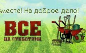 Администрация Луганска приглашает горожан принять участие в субботнике 22ноября